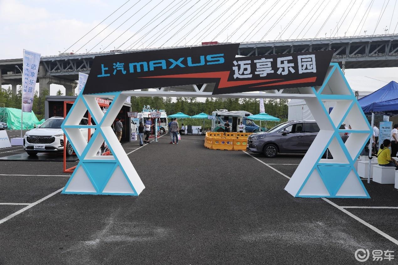 """上汽MAXUS迈享乐园入驻上海,驾享盛宴一""""试""""便知!"""
