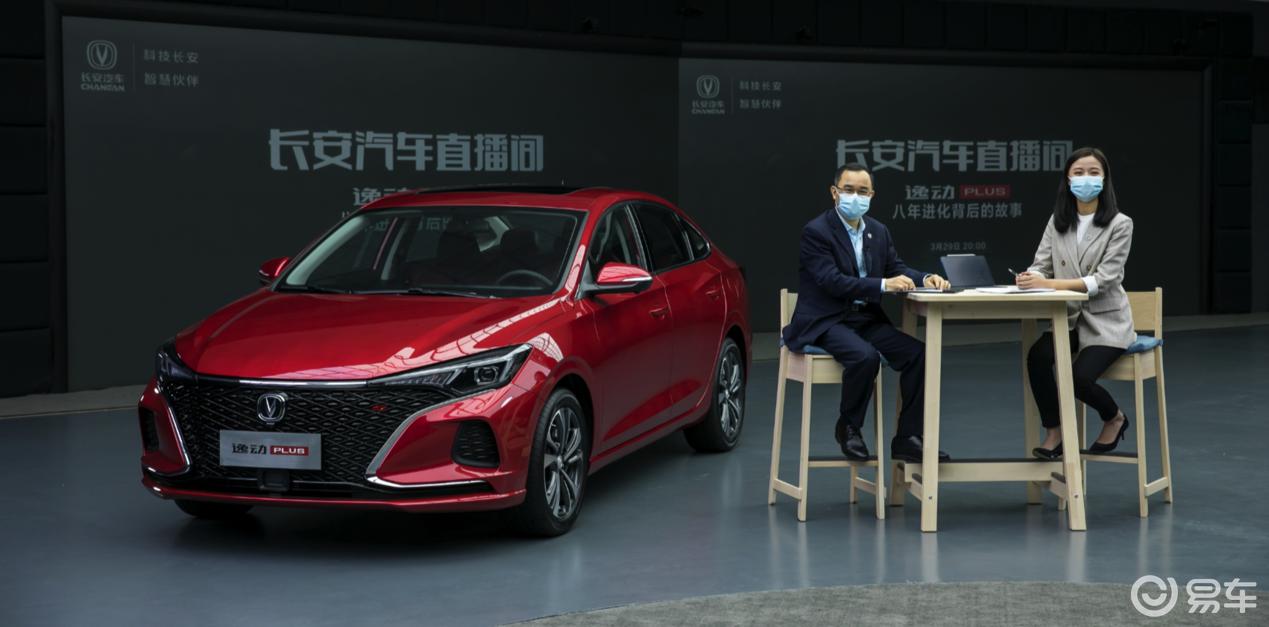 长安汽车总裁亲自上阵直播,让你看看中国汽车品牌的实力!