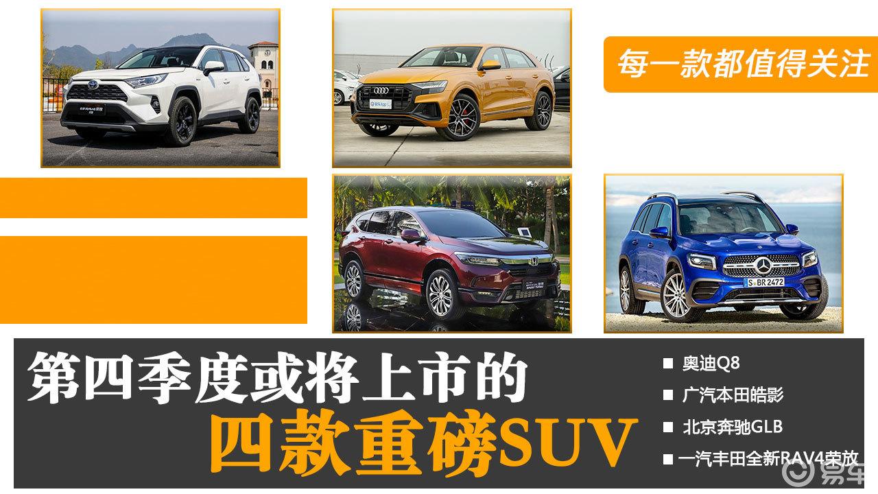 第四季度或将上的四款重磅SUV 每一款都值得关注