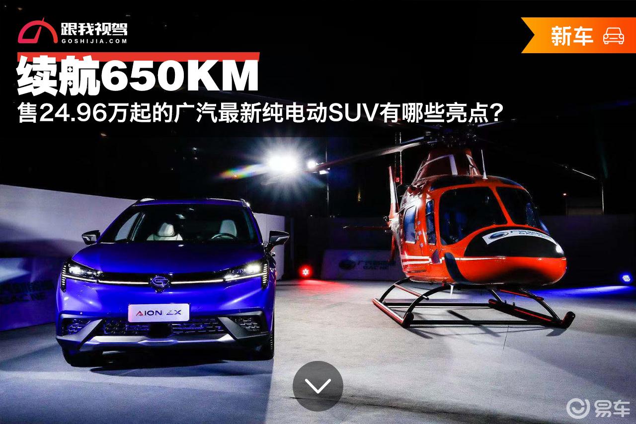 售24.96万起 广汽最新纯电动SUV有哪些亮点?