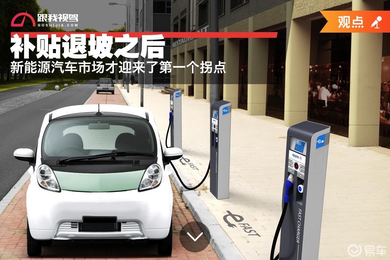 补贴退坡之后 新能源汽车市场才迎来了第一个拐点