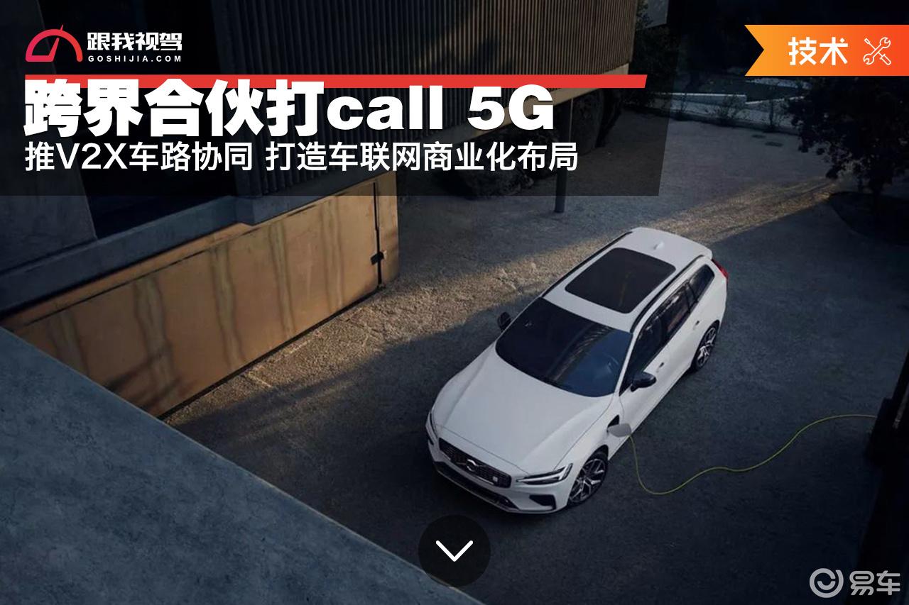 沃尔沃与联通合伙打call 5G 打造车联网商业化布局