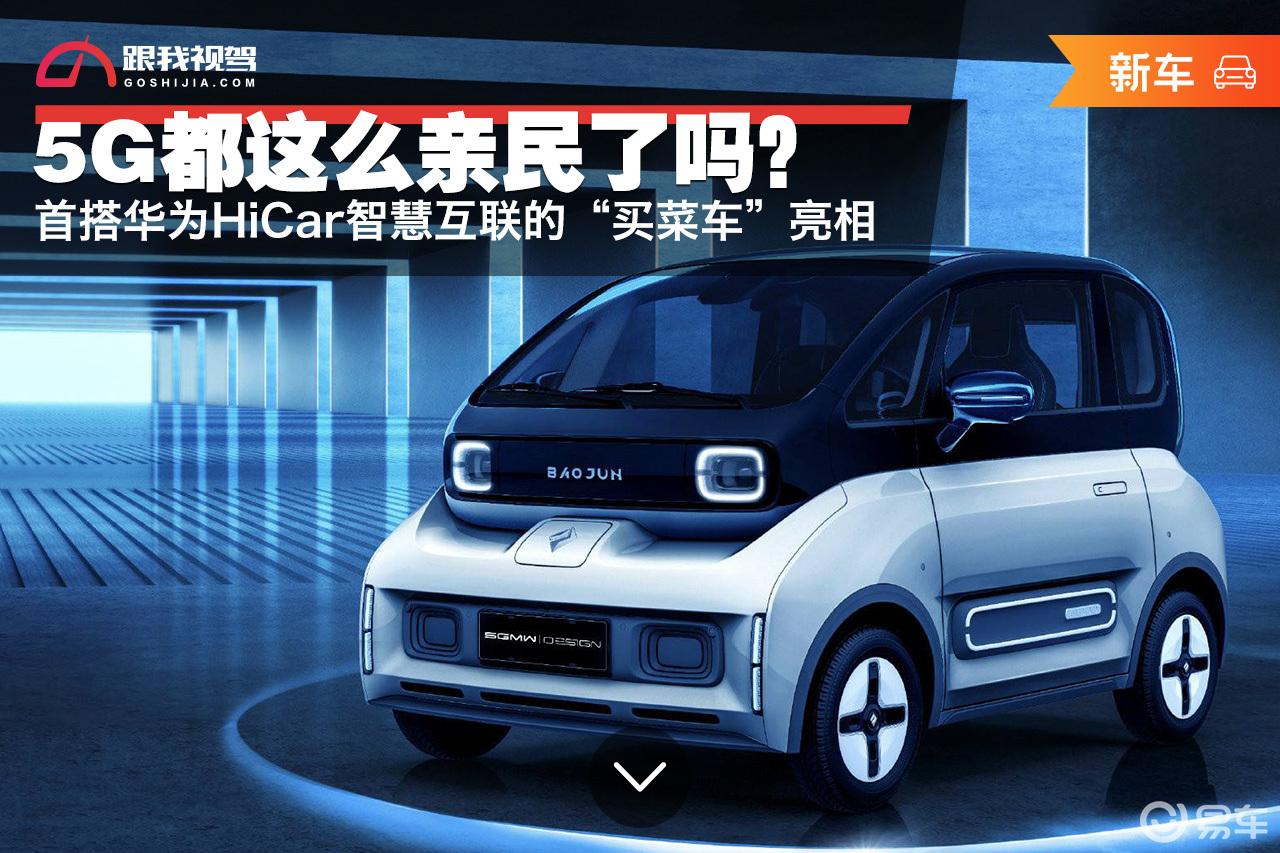 "5G如此亲民 首搭华为HiCar智慧互联的""买菜车""亮相"