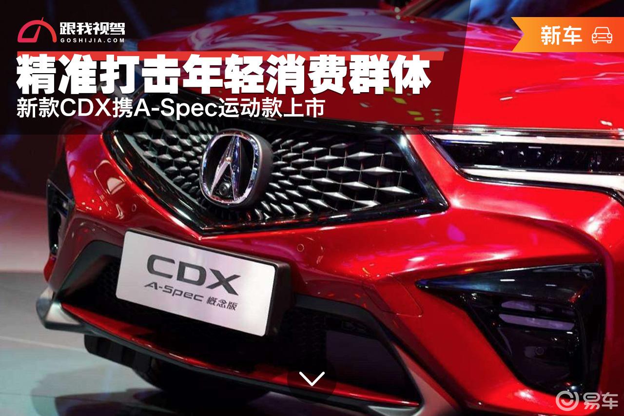 精准打击年轻消费群体 新款CDX携A-Spec运动款上市