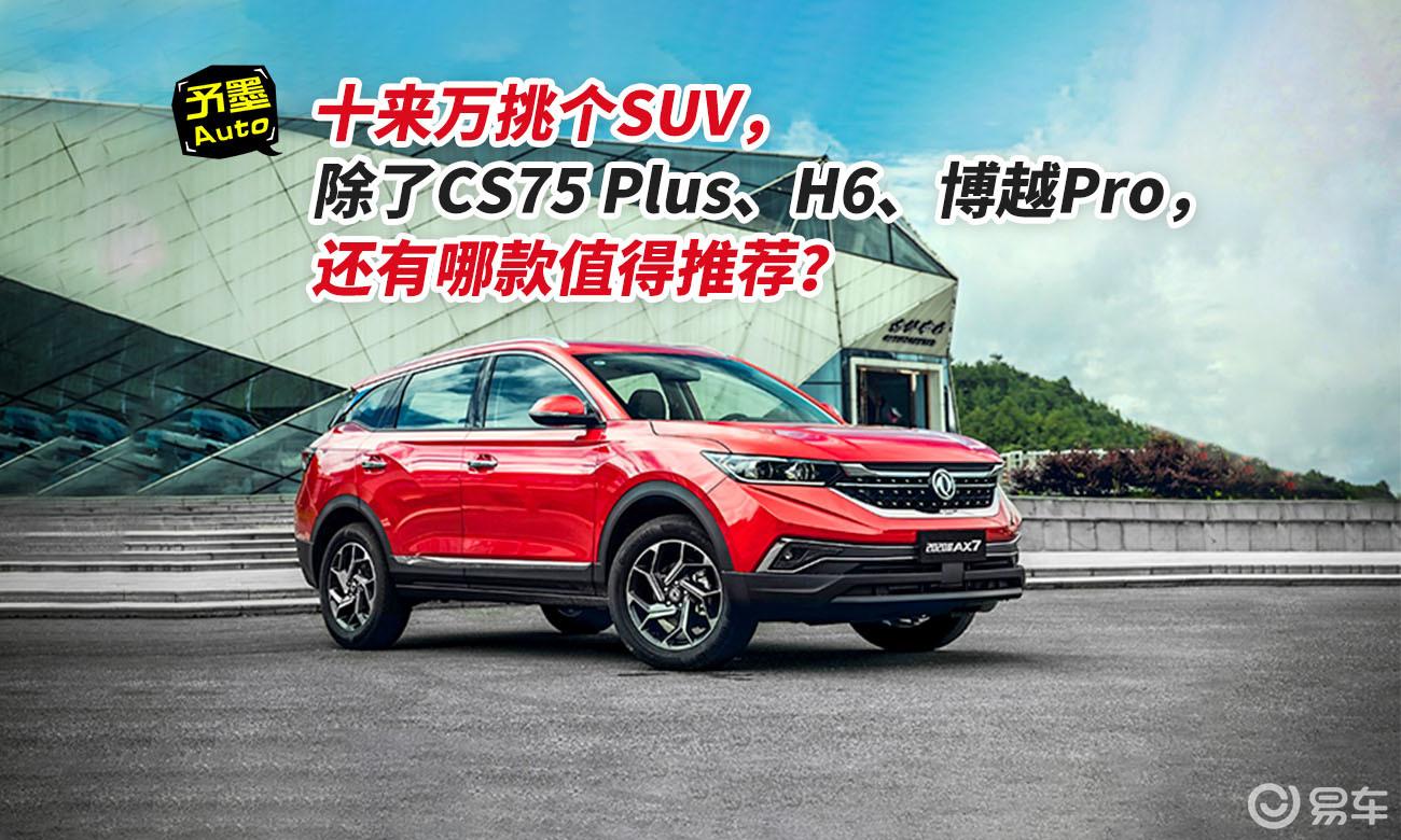 #易车十月国潮节#十来万挑个SUV,有哪些车值得推荐?