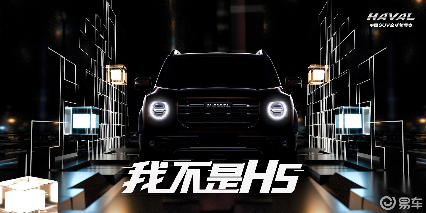 并非全新一代H5 哈弗全新SUV预告图发布 第三季度上市
