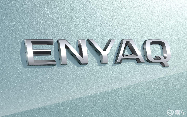 斯柯达正式公布品牌首款纯电动SUV车型命名