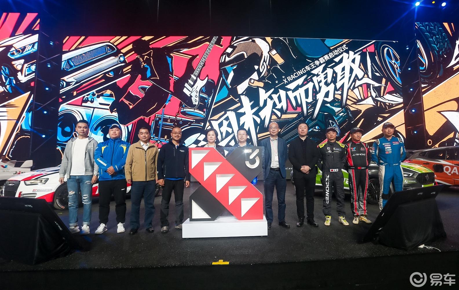 助力中国赛车运动发展 XRACING车王争霸赛发布