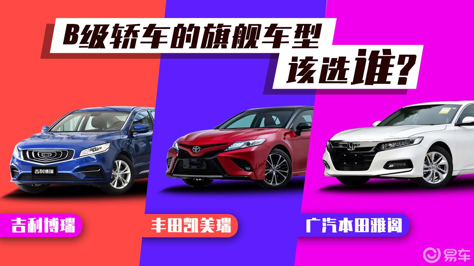 B级轿车 吉利博瑞/广汽本田雅阁/丰田凯美瑞该选谁