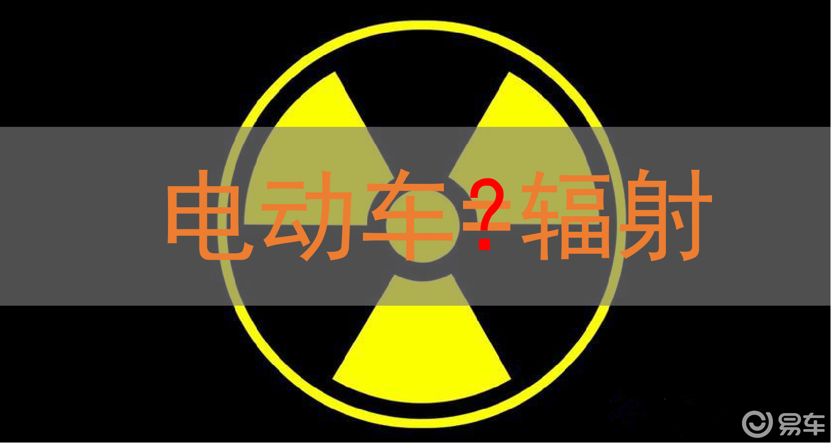 大家都在担忧电动车辐射,但你真正了解了吗?