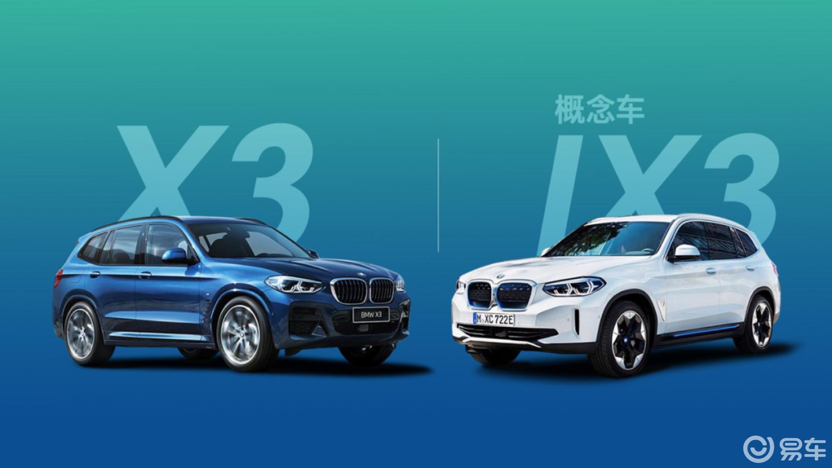 """BMW iX3亮相工信部 华晨宝马首款""""世界车""""即将登场"""