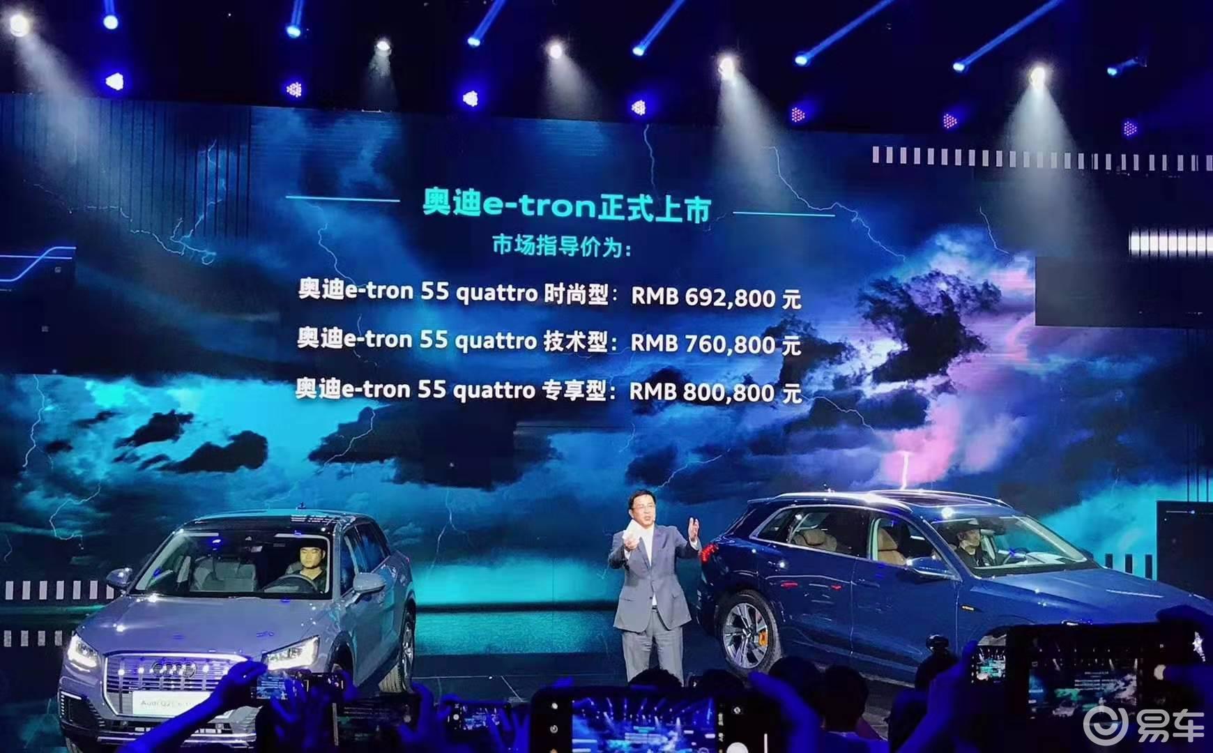 奔驰EQC最大对手,奥迪e-tron上市售69.28万起
