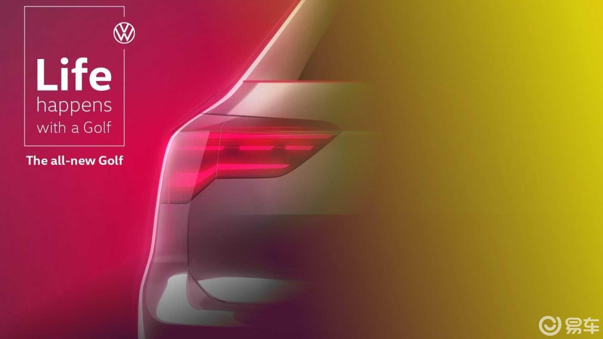 尾灯造型曝光,全新一代大众高尔夫终极预告片发布