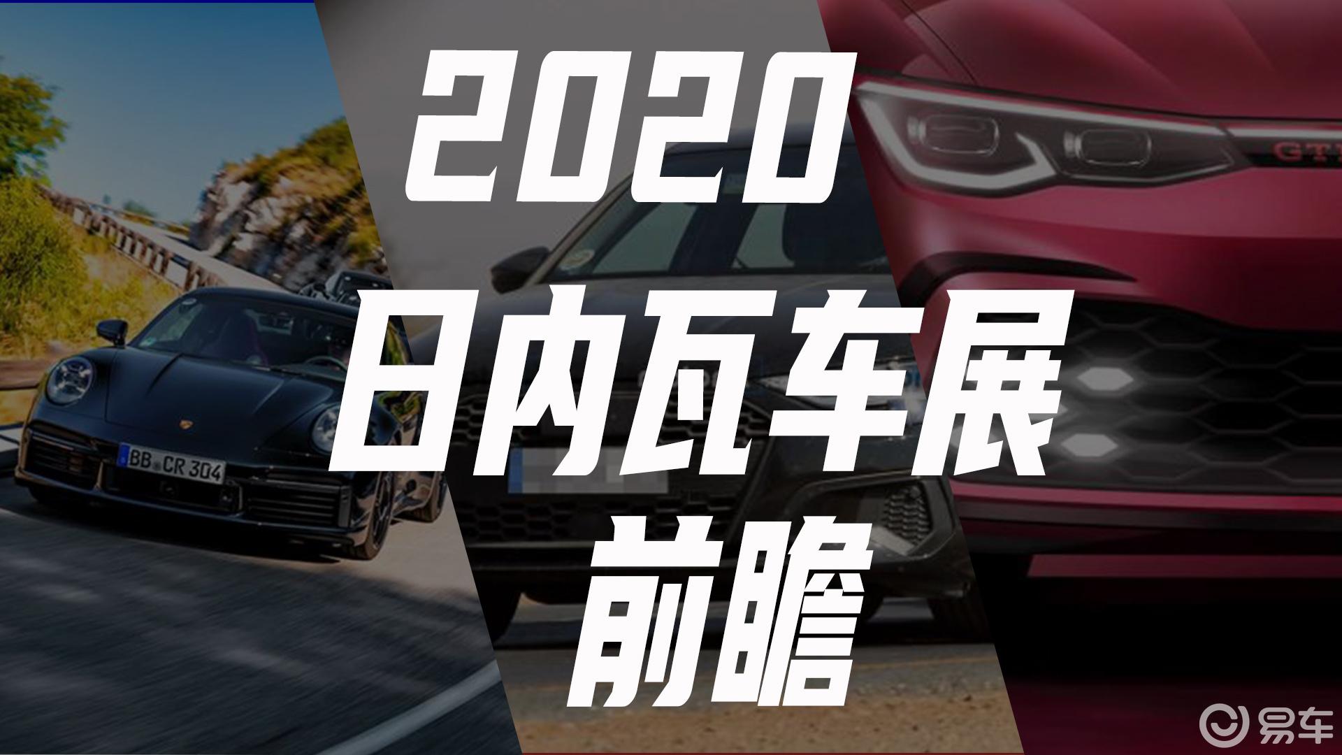 2020日内瓦车展前瞻 这些车型值得你关注!