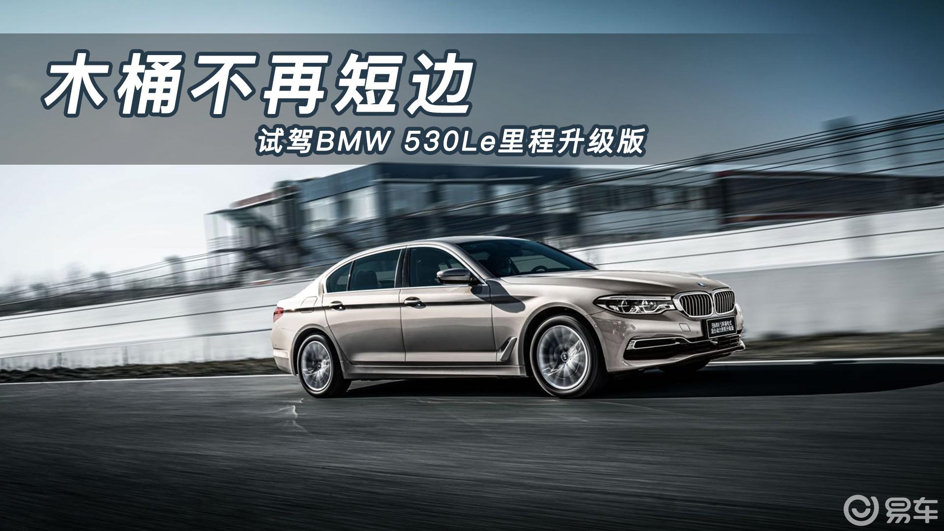 木桶不再短边——试驾BMW 530Le里程升级版