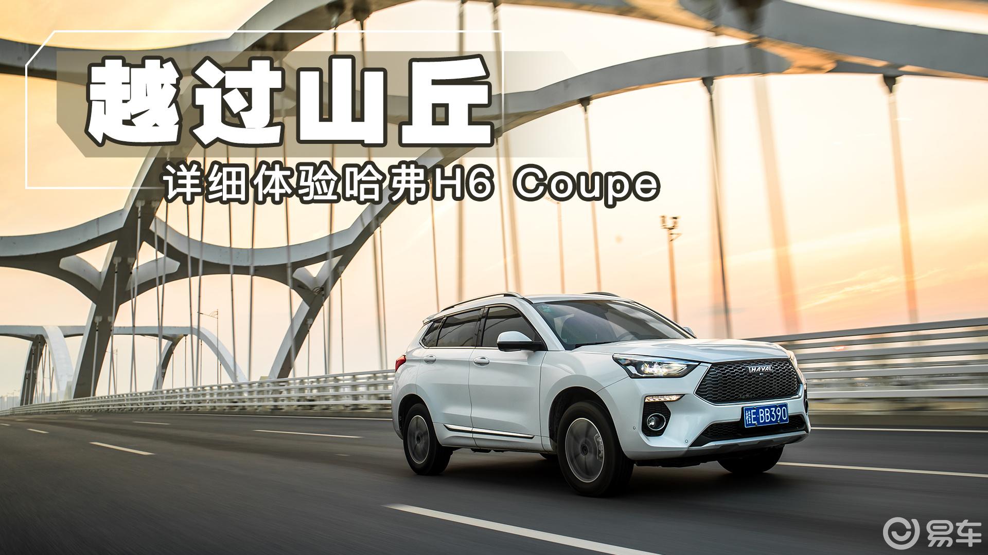 【菲常体验】越过山丘 详细体验新哈弗H6 Coupe