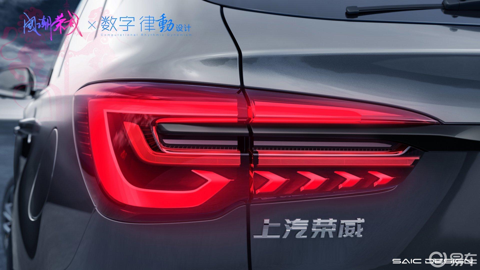 国潮设计风-上汽荣威RX5 PLUS全车官图曝光
