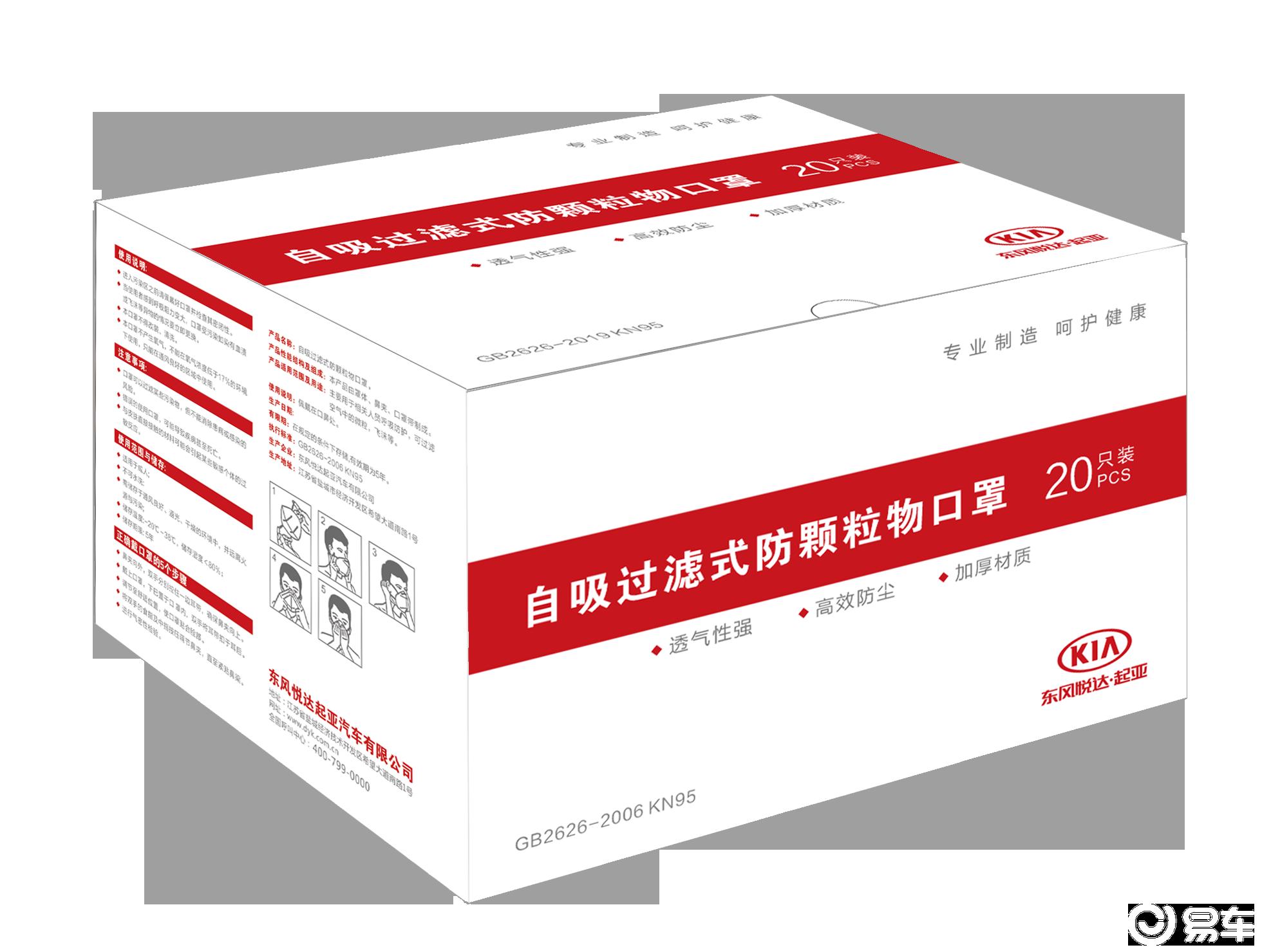 东风悦达起亚KN95口罩将于4月8日正式量产