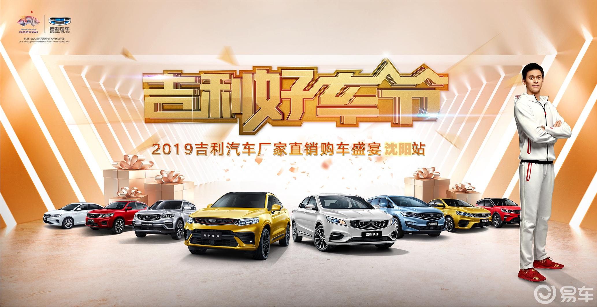 展览馆新北方车展,年末冲量吉利全系车型一律厂家最低价!