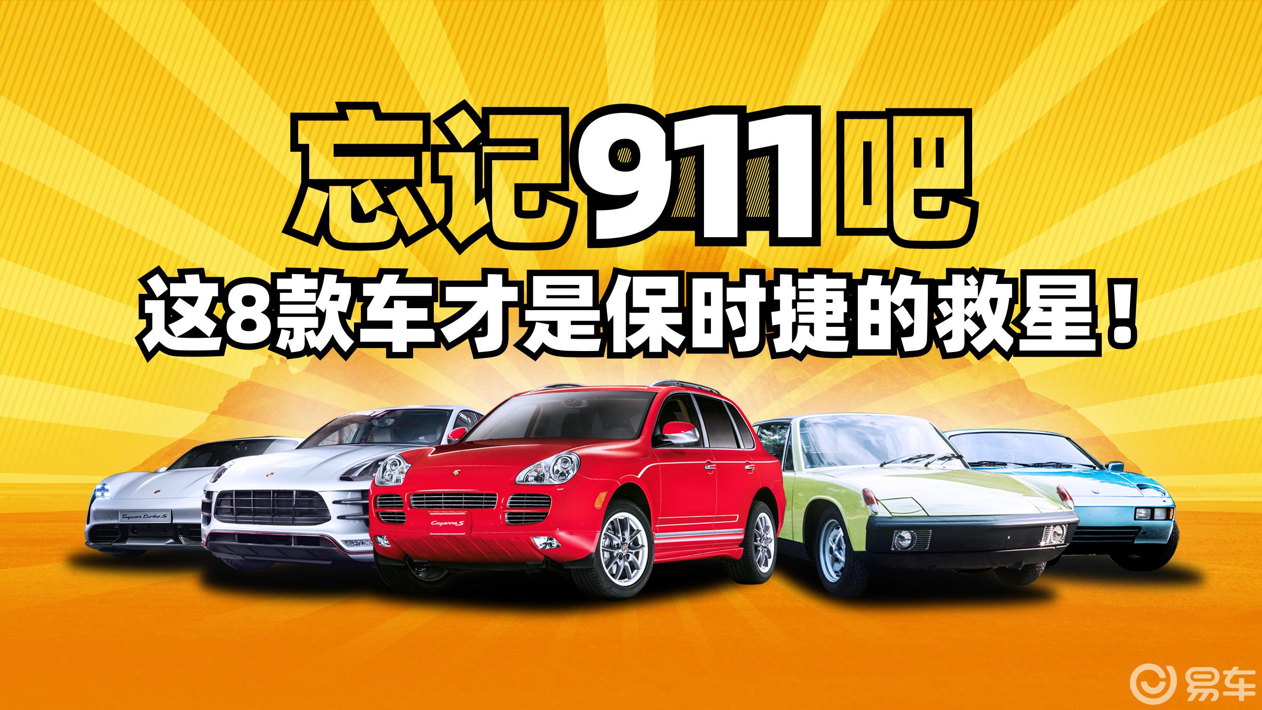 忘记911吧......这8款车才是保时捷的救星!