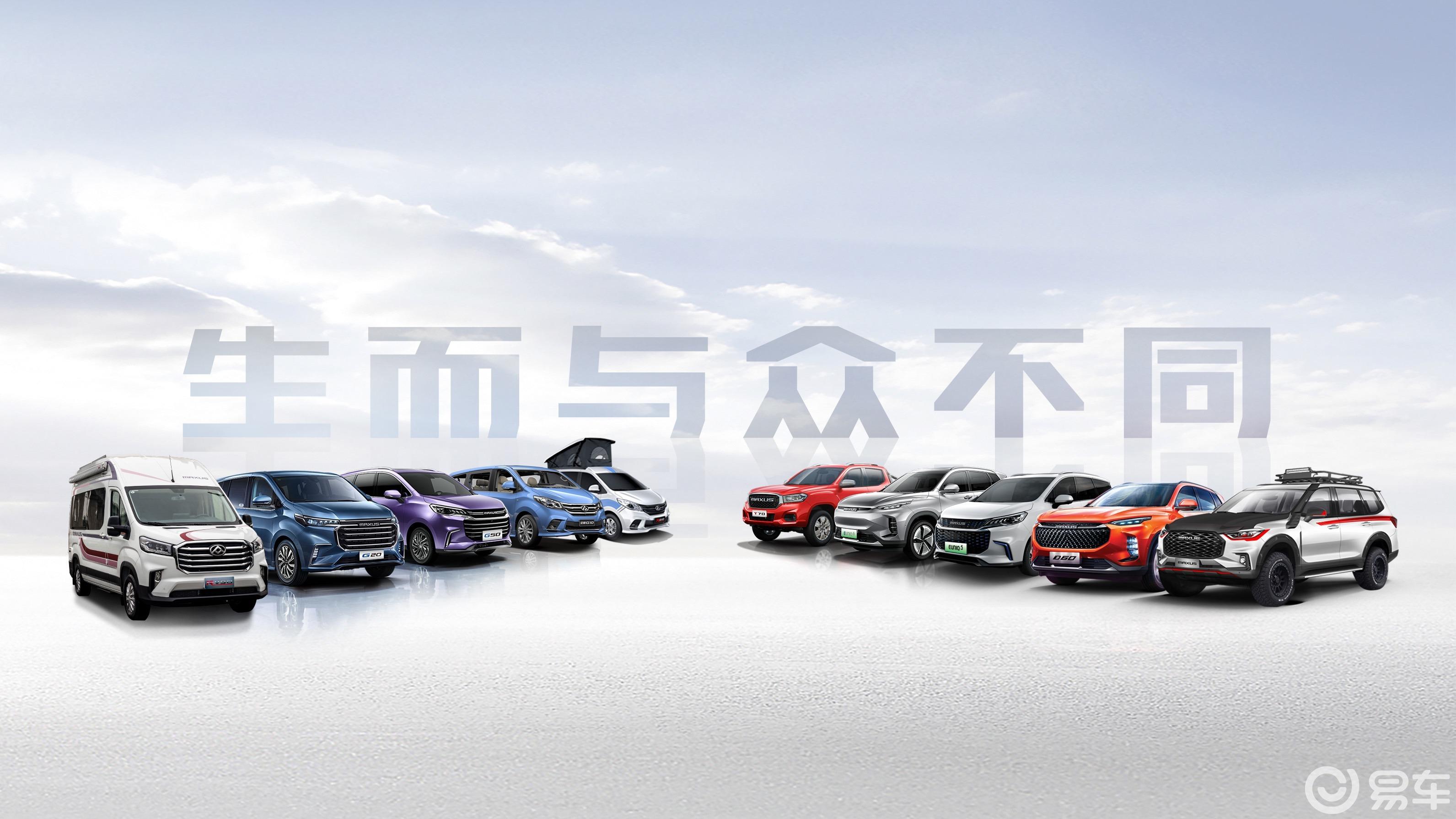 上汽MAXUS 6月销12,491台,同比增37.22%