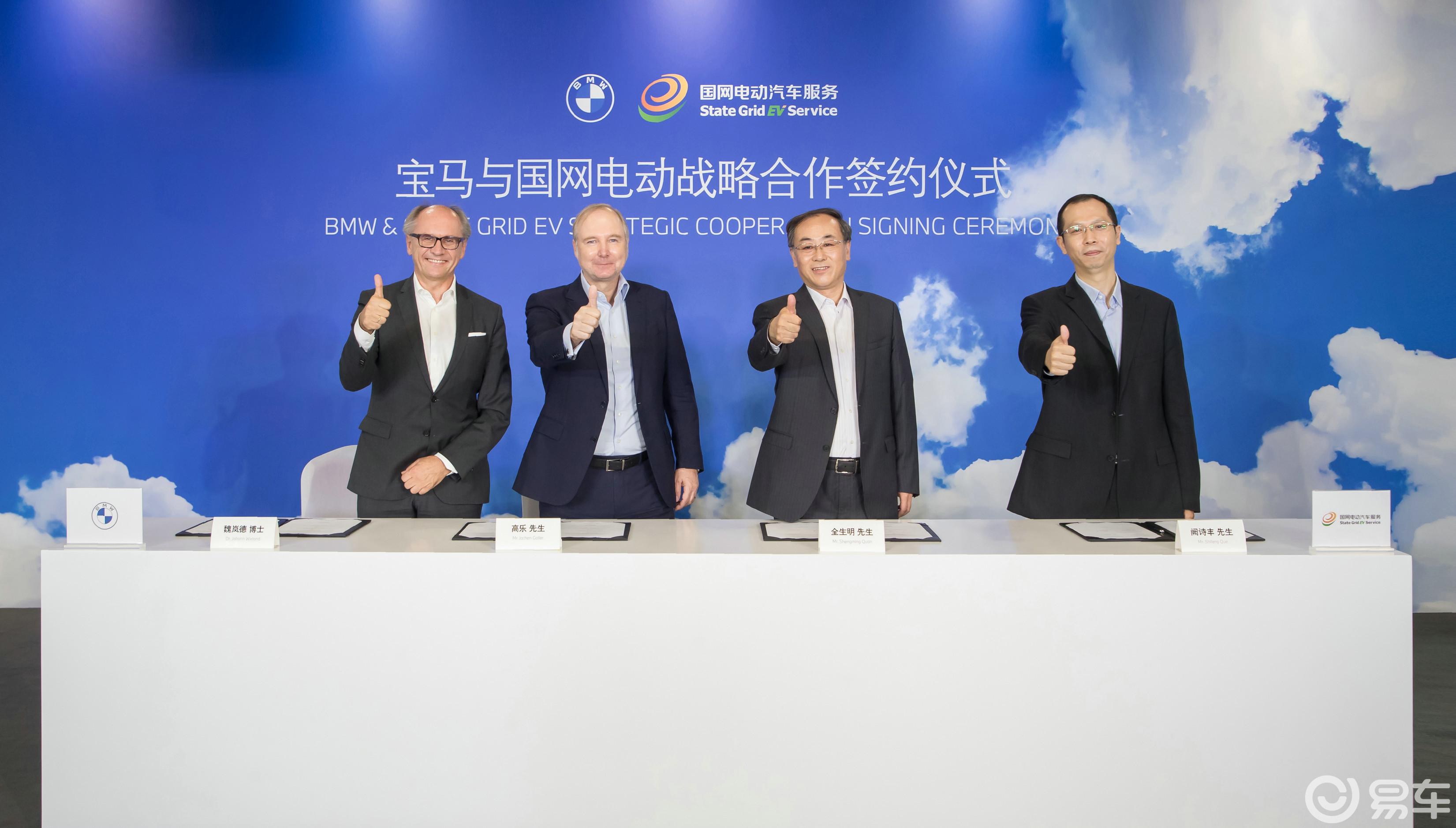 中国电动化战略加速,宝马与国网官宣结盟|行业