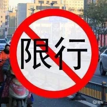 北京暂不启动新一轮尾号限行