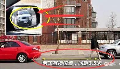 如何判断汽车前后左右的距离?