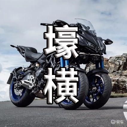 壕横大三轮!30万玩的就是刺激-Yamaha Niken