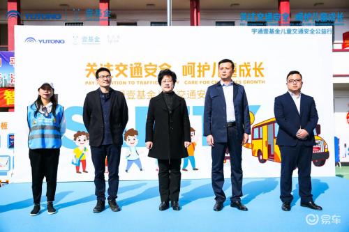 最好礼物国际儿童日宇通&壹基金儿童交通安全公益行走进上海
