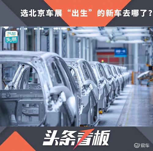 """选北京车展""""出生""""的新车去哪了?"""