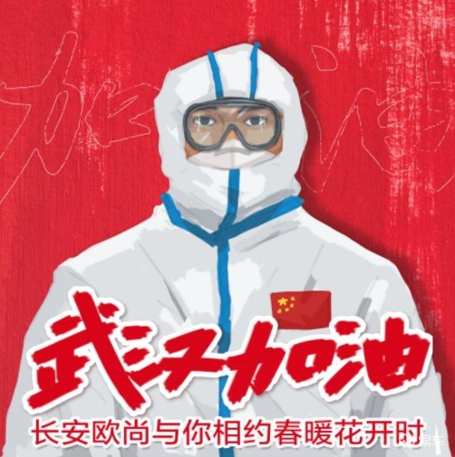 """长安欧尚为爱抗""""疫"""" 斥资千万加速N95级滤净系统研发"""