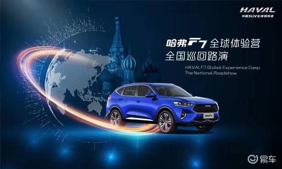 哈弗F7全球体验营席卷杭州 限量版车型荣耀亮相