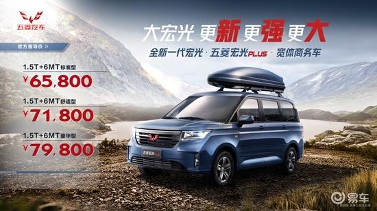 五菱宏光PLUS全国上市 仅售6.58-7.98万元