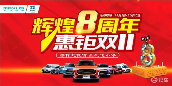 上汽MAUSX大通湖南申众8周年店庆暨双11团购会来袭