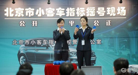 北京超43萬人申請新能源汽車指標 或需排隊至2027年