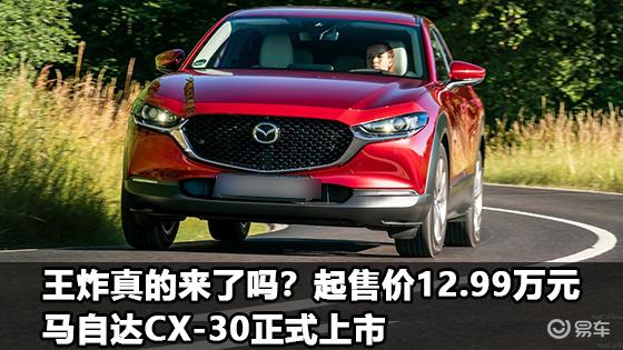 王炸真的来了吗?起售价12.99万的马自达CX-30上市