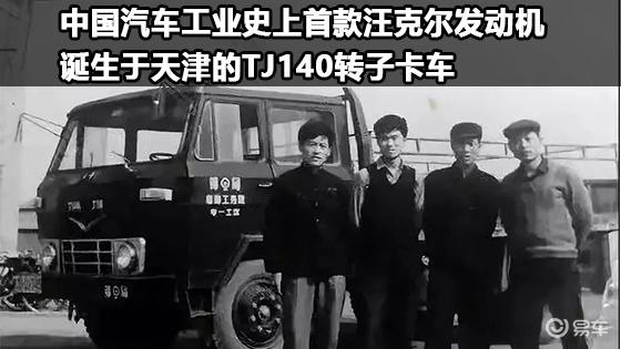 中国首款汪克尔发动机,诞生于天津的TJ140转子卡车