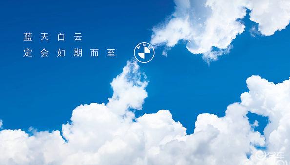 宝马:根植于中国 负有支持中国人民的深远责任