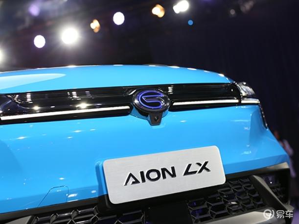 广汽新能源Aion LX正式上市,性能、续航领先