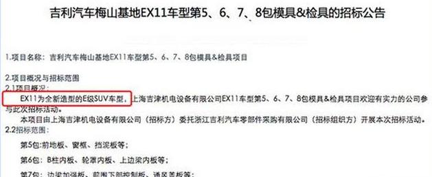 领克明年怎么过?发布7款新车,领克05有望出席北京车展