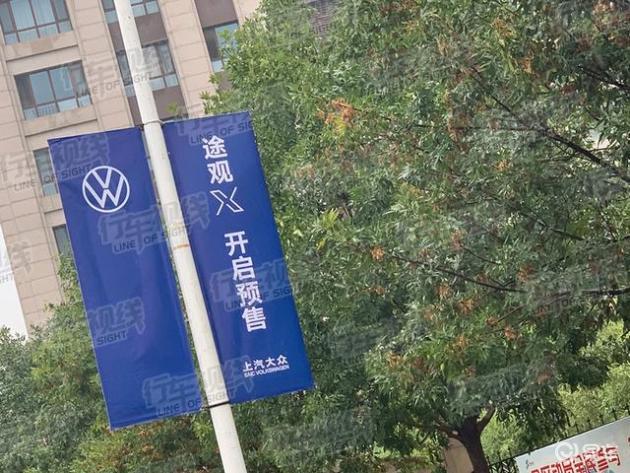 上汽大众途观X最新消息将北京车展开启预售