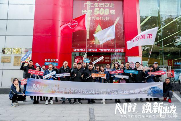 东风日产焕新之旅西安媒体自驾游活动圆满成功