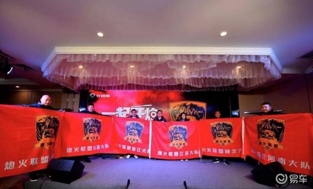 """長城炮車友會""""炮火同盟""""豫蘇浙皖滬省隊創立"""