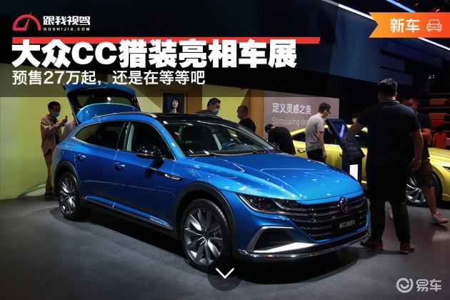 大众CC猎装版亮相广州车展 这次要为情怀买单吗?