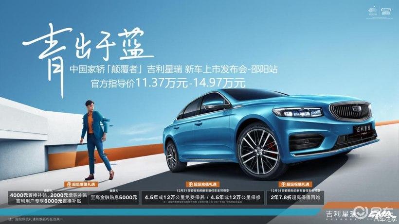 吉利星瑞新车上市发布会——邵阳站圆满落幕!