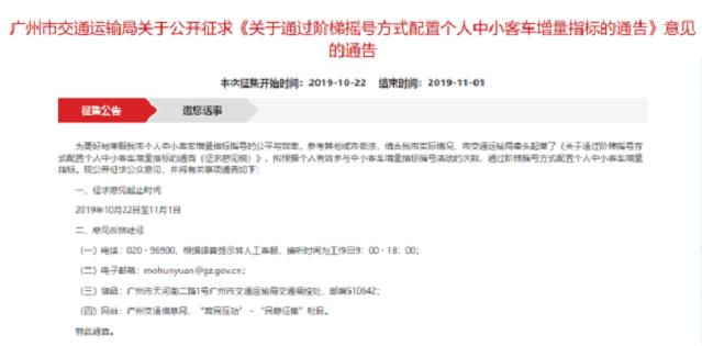 解决车牌久摇不中 广州欲实施新的摇号规定