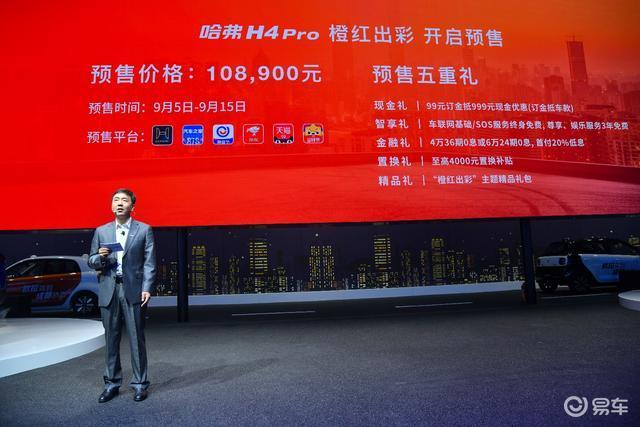 活力时尚 科技智能,哈弗H4 Pro预售价10.89万起
