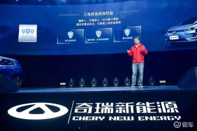 首推三电终身质保,奇瑞新能源到底有何底气?