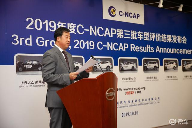 C-NCAP第三批评价结果发布,6款车获得5星